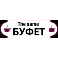 Мы подключили к нашему сервису питания -  Институт Минскгражданпроект